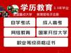 南京高起专,专升本报名,自考本科哪里有培训班?