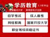 南京提升学历怎么报名?适合上班族的提升方式有哪些?