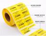 专业定制各规格防伪标签热敏温感防伪标签