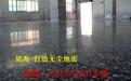 东莞市水磨石地面翻新处理-桥头水磨石固化处理-凤岗水磨石硬化