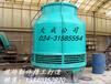 玻璃钢冷却塔/环保型冷却塔/冷却塔行情/玻璃钢报价