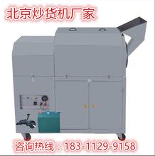全自动瓜子机炒榛子的设备北京炒芝麻的机器电热炒货机器