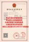 北京房屋建筑工程监理乙级资质人员不够10名可以办理吗图片
