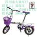 儿童自行车德国品质