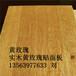 免漆板多层桉木芯临沂板材基地