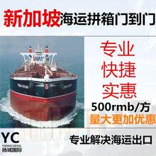 国际物流海运/空运新加坡