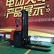 厂家批发价全电动堆高车液压叉车站驾式自行升降搬运车12吨电瓶叉车