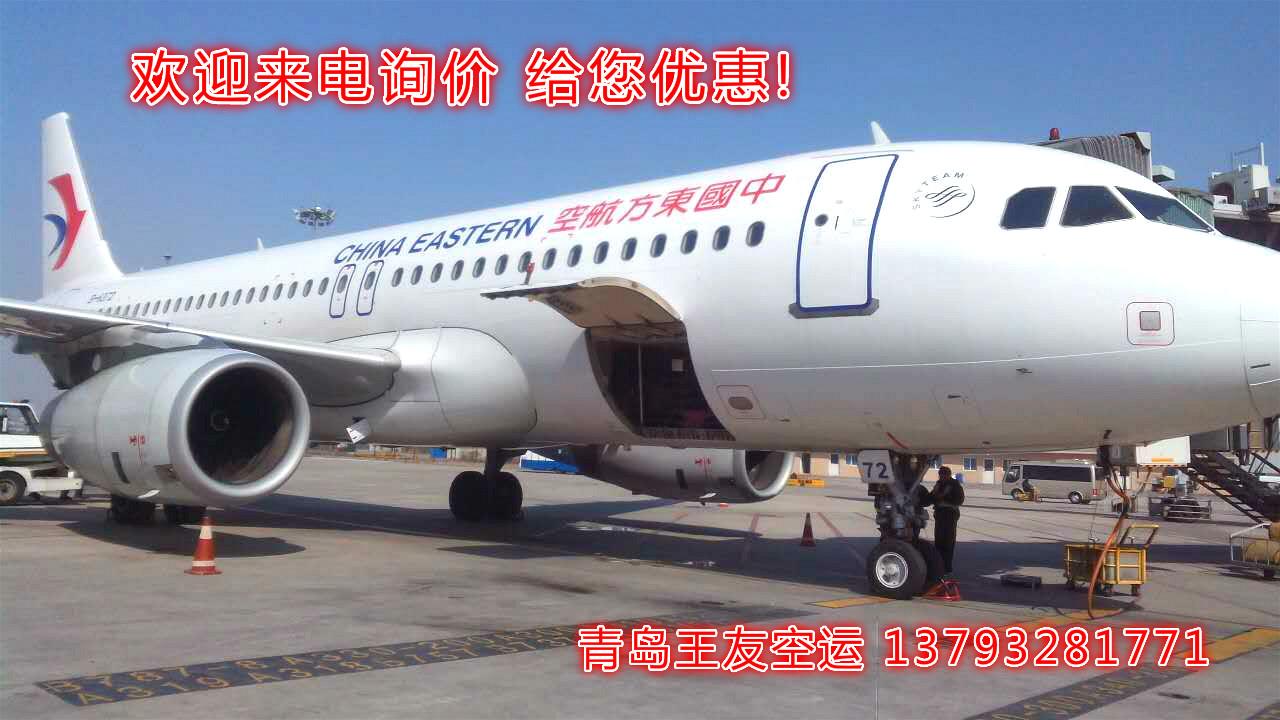 青岛机场空运冻肉青岛货物空运公司电话青岛国内航空货运