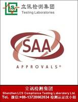 SAA认证,VEET认证,IPART认证,RCM注册图片