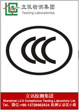 CCC认证哪里办理?