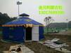 河南金元利实业有限公司专业定制生态园蒙古包农家乐蒙古包