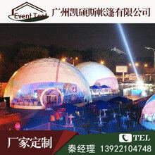 宴会活动PVC篷房户外酒店球形定制帐篷年会庆典半球帐篷