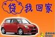 武汉青山红钢城怎么贷款
