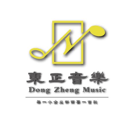 广州东正文化发展有限公司_企业歌曲制作_个人专曲定制