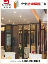 肇慶餐廳活動隔斷,移動屏風,推拉隔斷,滑軌門訂制廠家圖片