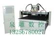 QDM-1313多主轴木工雕刻机-高效率木工行业雕刻机