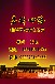 北京西城区奇石怎样出手北京嘉得四海地址路线