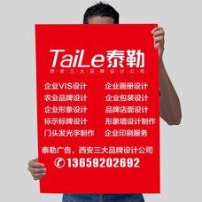 西安凤城二路附近,凤城二路附近广告,凤城二路广告公司,泰勒品牌