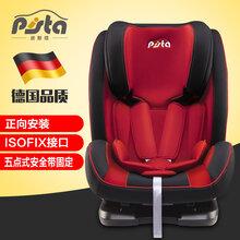 皮斯塔波西顿儿童安全座椅汽车宝宝椅9-12岁isofix接口汽车儿童座椅