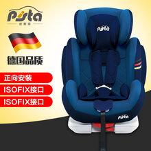 儿童安全座椅普尔德儿童汽车安全座椅9月-12岁isofix安全座椅