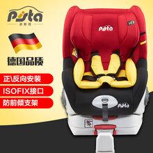 德国皮斯塔维纳斯儿童安全座椅0-4岁isofix接口双向安装儿童安全座椅