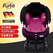 德国皮斯塔丘比特儿童安全座椅0-18月反向安装提篮式儿童安全座椅isofix接口