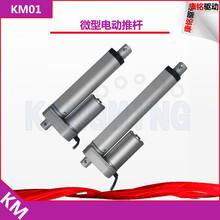 康铭升降器KM01微型推拉杆电动推杆升降机图片