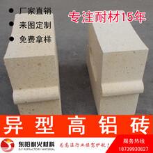 异型高铝砖高炉高铝砖热风炉高铝砖