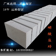 磷酸盐砖,磷酸盐耐火砖图片