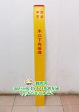 沈阳通讯国防光缆标志桩找金能电力国防光缆标志桩图片