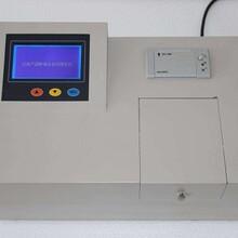 山东全自动油酸值测定仪专业厂家青岛华能有保障图片