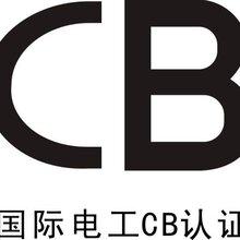 锂电池TUV认证?锂离子电池CB认证?IEC62133国际认证