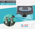 润新多功能控制阀全自动过滤阀53502(F71B1)2吨每小时