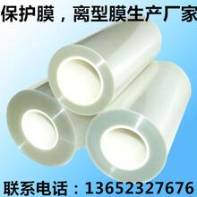 PE保护膜PET离型膜静电膜网纹膜各种包装印刷材料塑料薄膜聚酯薄膜深圳厂家专业生产供应自销价格实惠图片