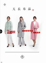 天衣布品16秋冬大量出货中低价供应一二线品牌女装货源