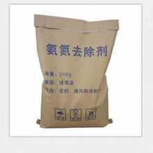 污水处理氨氮去除剂价格图片