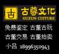 贵州毕节哪里有专业鉴定古董古玩的正规机构收不收费用能不能开具鉴定证书元青花