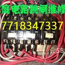 惠新里专业电路跳闸断电维修灯具安装线路改造空气开关更换