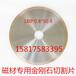 锐丰超硬1A1R180/0.8/50.8磁环/铁氧体金刚石锯片
