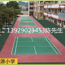 广东省塑胶跑道生产厂家湖南人造草施工单位海南硅pu弹力篮球场图片