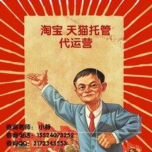 沈阳淘宝代运营直通车收费标准