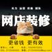 沈阳网店运营外包淘宝客运营推广