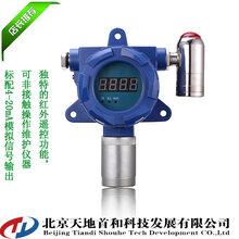 固定式异丙醇检测报警仪TD010-C3H8O在线式异丙醇分析仪气体报警器各种气体测定仪