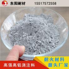 高铝耐火浇注料耐磨耐火混凝土高铝浇注料厂家直销图片