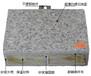 锈石超薄石材复合板A级防火保温装饰板