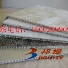 超薄石材铝蜂窝复合板-蜂窝铝复合板加工
