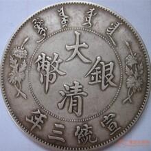 袁大头值多少钱广州哪里有收购古董