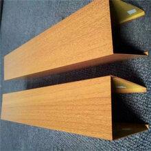 U型铝方通木纹U型铝方通现货厂家价格图片