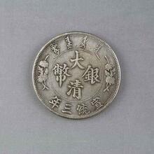 大清银币曲须龙收购的价值是多少钱一枚图片