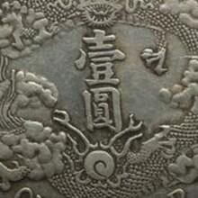 大清银币宣统三年市场收购的价格全面分析图片